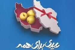 جشن نیکوکاری در استان بوشهر به صورت مجازی برگزار میشود