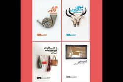 چهار کتاب از نویسندگان خلاق ایرانی منتشر شد