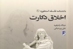 «اخلاق دکارت» ترجمه و منتشر شد