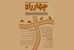 تمدید مهلت ارسال آثار به مسابقه نمایشنامهنویسی «چهارراه»