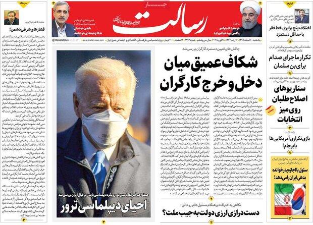 روزنامههای صبح یکشنبه ۱۰ اسفند ۹۹