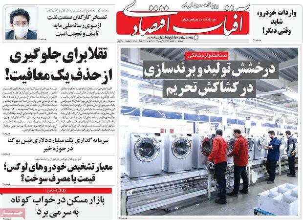 روزنامههای اقتصادی یکشنبه ۱۰ اسفند ۹۹