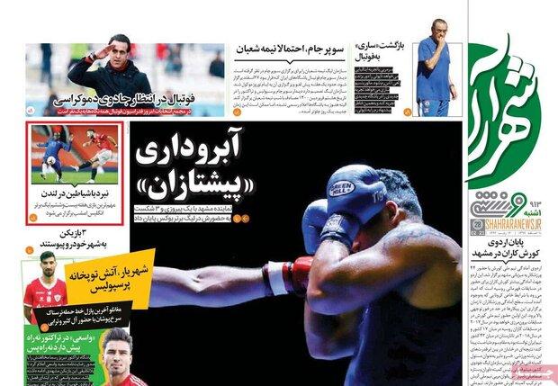 روزنامههای ورزشی یکشنبه ۱۰ اسفند ۹۹