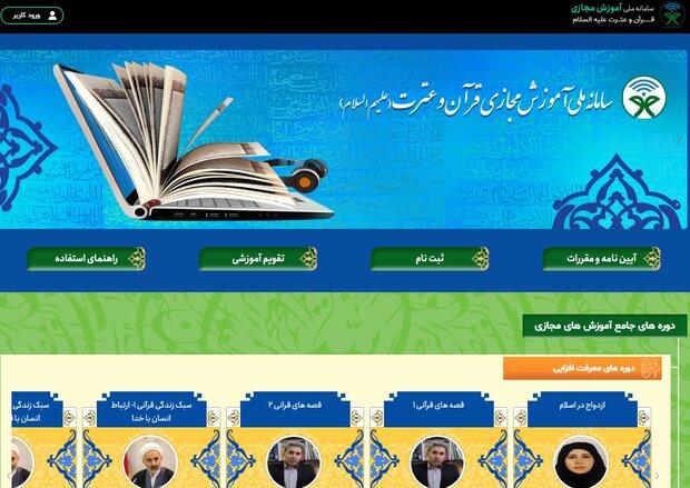 بارگذاری ۱۵۰ ساعت محتوا در فاز نخست سامانه آموزش قرآن