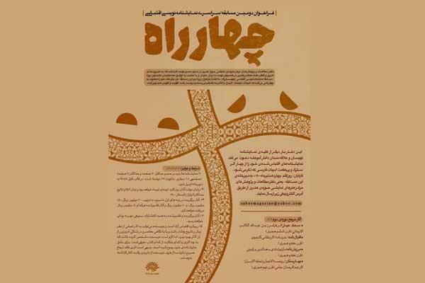 انتشار فراخوان دوره دوم مسابقه نمایشنامه نویسی «چهارراه»