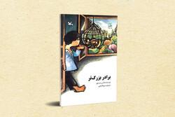 شمارگان کتاب «برادر بزرگتر» به ۸۵هزار نسخه رسید