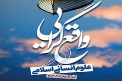 کتاب واقعگرایی در علوم انسانی اسلامی منتشر شد