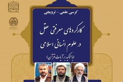 کرسی کارکردهای معرفتی عقل در علوم انسانی اسلامی برگزار میشود