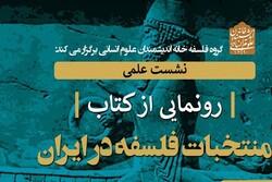 «منتخبات فلسفه در ایران» رونمایی میشود