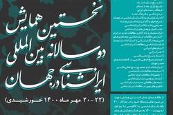 برگزاری دوسالانه بینالمللی ایرانشناسی در جهان/فراخوان منتشر شد