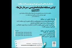 معرفی نامزدهای بخش نمایشنامه جایزه هنری «سردار دلها»