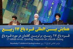 قم میں قرہ باغ 17 ربیع کی بین الاقوامی کانفرنس منعقد