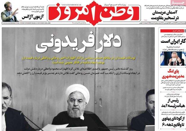 روزنامههای صبح دوشنبه ۱۱ اسفند ۹۹