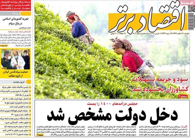 روزنامههای اقتصادی دوشنبه ۱۱ اسفند ۹۹