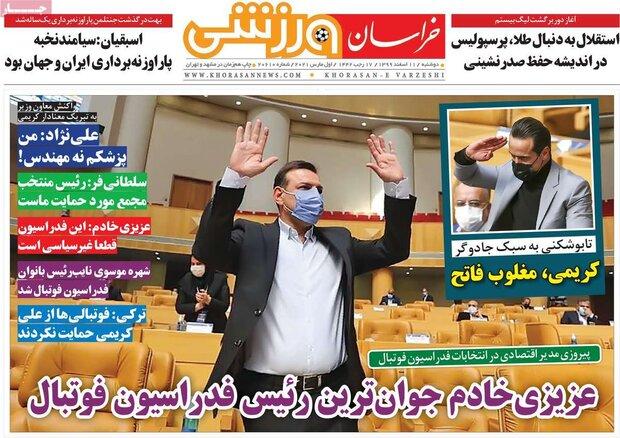روزنامههای ورزشی دوشنبه ۱۱ اسفند ۹۹