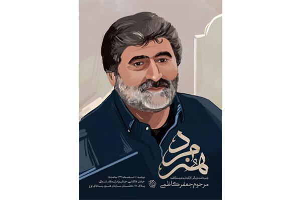برگزاری پاسداشت مرحوم جعفر کاظمی در سازمان اوج