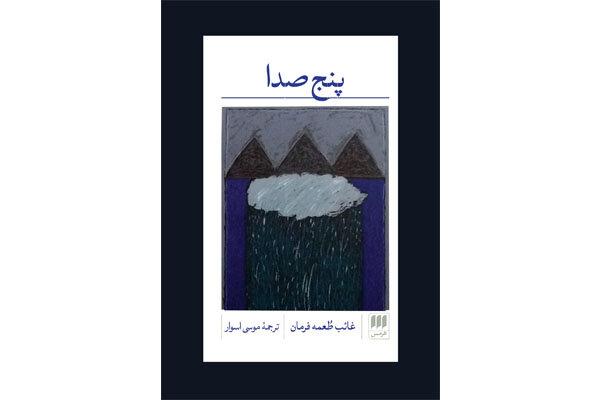 """إصدار ترجمة كتاب""""خمسة أصوات"""" للكاتب العراقي """"غائب طعمة"""" في ايران"""