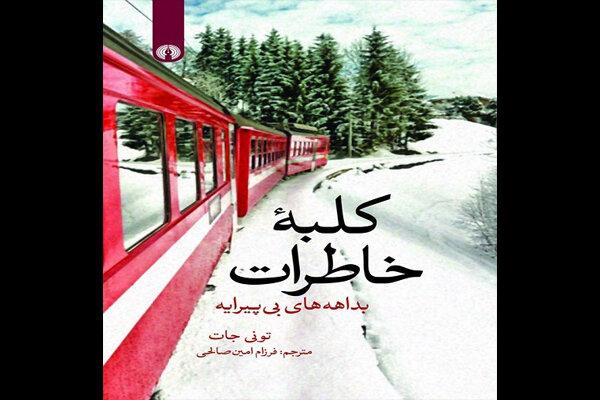 «کلبه خاطرات» تونی جات به فارسی منتشر شد