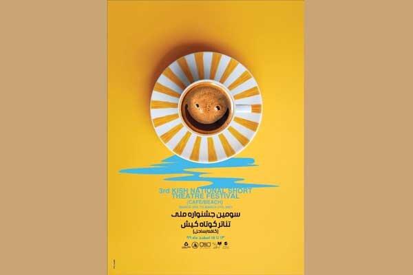جشنواره تئاتر کوتاه کیش صاحب پوستر شد