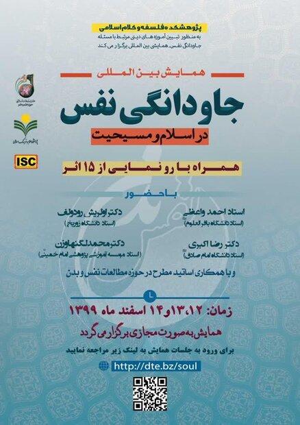 اعلام برنامۀ همایش بینالمللی «جاودانگی نفس در اسلام و مسیحیت»