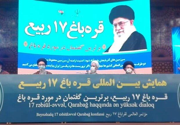 """قم میں """" قرباغ  بین الاقوامی کانفرنس 17 ربیع """" کے شرکاء کی اتحاد و یکجہتی پر تاکید"""