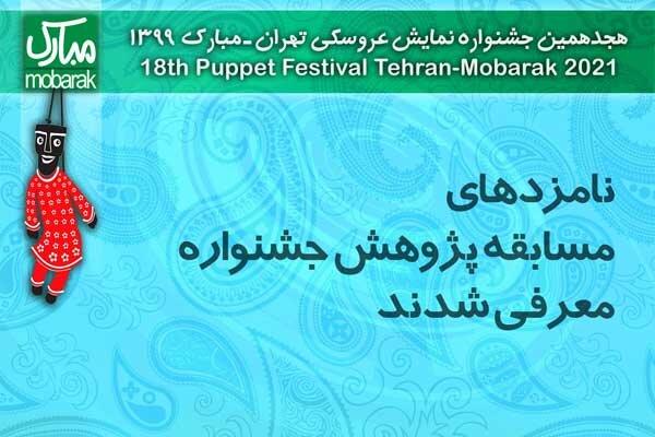 نامزدهای ۲ بخش از جشنواره نمایش عروسکی معرفی شدند
