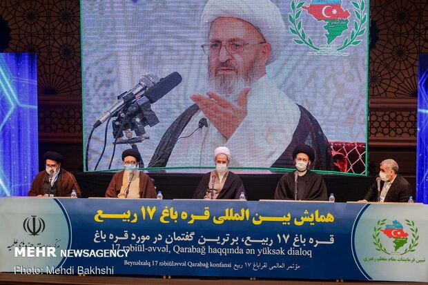 """مؤتمر """"كاراباخ 17 ربيع"""" الدولي"""