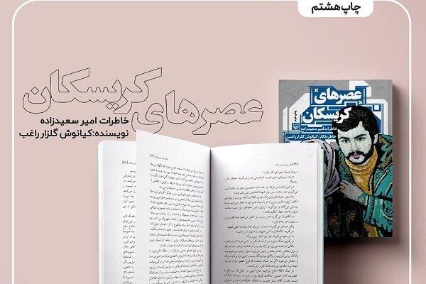 تقريظ قائد الثورة الإمام الخامنئي لـ 55 كتاباً في مجال الجهاد والمقاومة