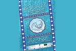 اهدای جایزه نقدی به فیلم برگزیده جشنواره سینمای ایران در شانتیئی