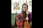 İran'ın 'Ava'sı iki yabancı festivale katılıyor