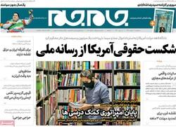 روزنامههای صبح سهشنبه ۱۲ اسفند ۹۹