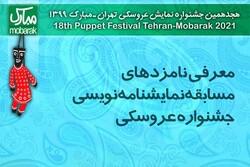 معرفی نامزدهای مسابقه نمایشنامه نویسی جشنواره عروسکی