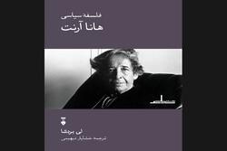 «فلسفه سیاسی هانا آرنت» چاپ شد/بررسی تحولات نظری آرنت