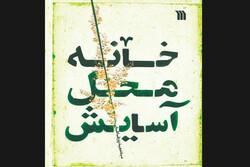 «خانه محل آسایش» در کتابفروشیها عرضه شد