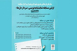 کاندیداهای جایزه هنری «سردار دلها» در بخش نمایشنامه اعلام شد