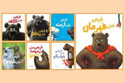 ترجمه کتابهای خرسی برای کودکان چاپ شد