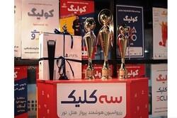 برندگان جام «کولیگ» مشخص شدند