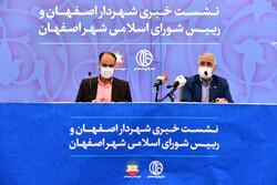 نشست خبری مشترک رئیس شورای شهر و شهردار اصفهان