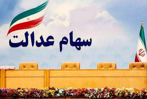 برگزاری انتخابات هیاتمدیره شرکتهای سرمایهگذاری استانی