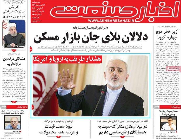 روزنامههای اقتصادی سهشنبه ۱۲ اسفند ۹۹