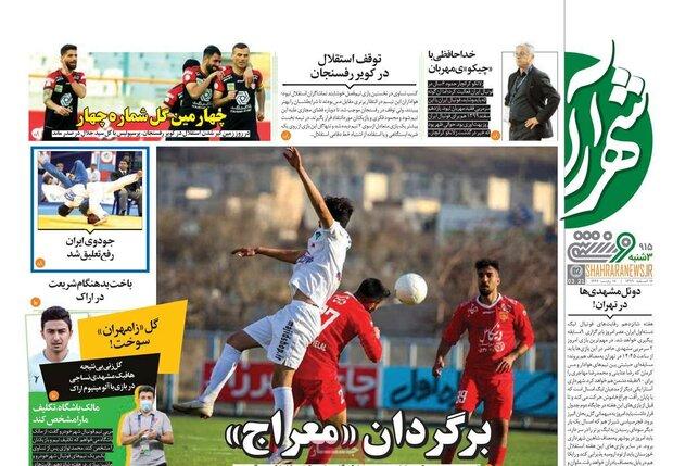 روزنامههای ورزشی سهشنبه ۱۲ اسفند ۹۹