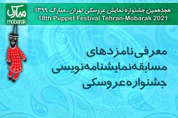 معرفی نامزدهای مسابقه نمایشنامه نویسی جشنواره تئاتر عروسکی