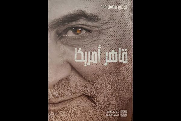 «قاهر آمریکا» چاپ شد/ نوشتن نویسنده لبنانی از سردار سلیمانی