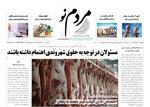 صفحه اول روزنامه های استان زنجان ۱۳ اسفند ۹۹