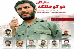 گرامیداشت سیوهفتمین سالگرد شهادت شهید همت برگزار میشود
