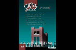 شماره ۸۱ فصلنامه «تئاتر» روی پیشخوان