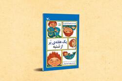 رمان تخیلی «یک هفته پُر از شنبه» منتشر شد