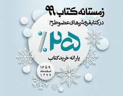 یک میلیارد تومان فروش در طرح زمستانه کتاب ۱۳۹۹ استان فارس