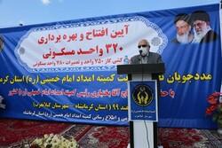 بیش از ۳۰۰ واحد مسکونی مددجویان کمیته امداد در کرمانشاه افتتاح شد