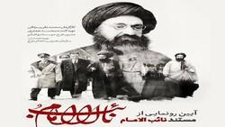 مراسم رونمایی از مستند «نایب الامام» در شیراز برگزار شد